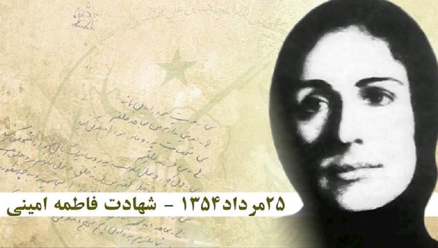 شهادت مجاهد قهرمان فاطمه امینی، اولین زن شهید مجاهد خلق - ايران افشاگر